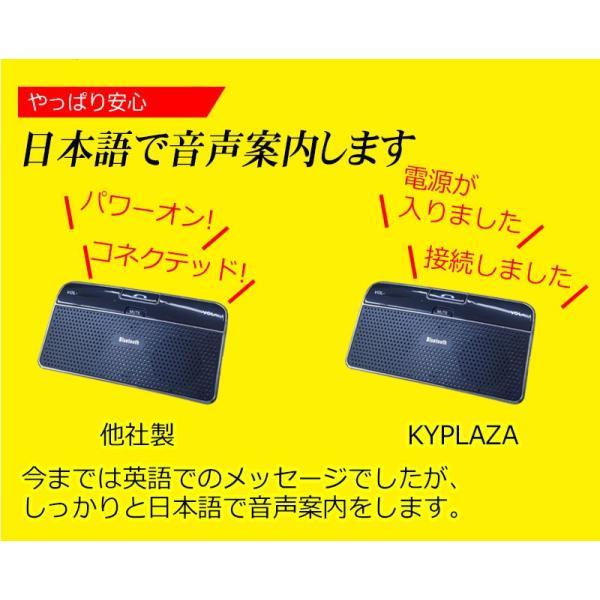 ハンズフリー 通話キット Bluetooth ワイヤレス iPhone スマホ ガラケー で 車内通話 自動電源 ハンズフリー通話 ハンズフリーキット 自動車 日本語マニュアル|kyplaza634s|03