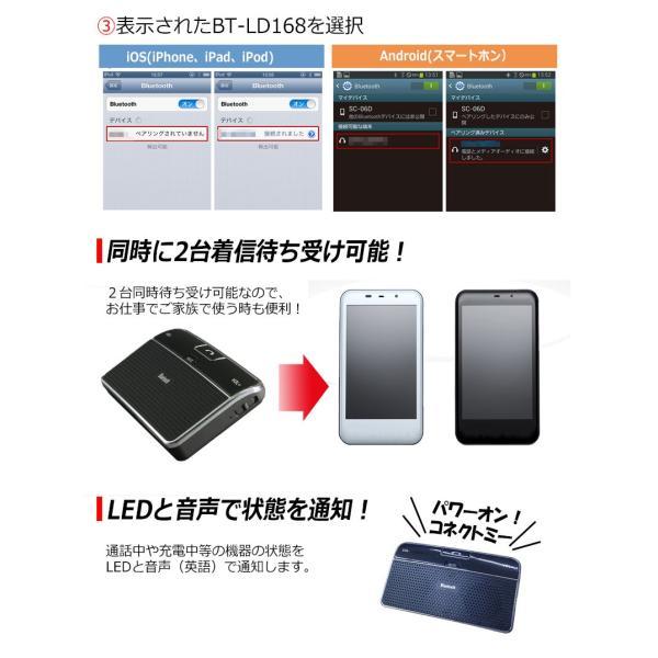 ハンズフリー 通話キット Bluetooth ワイヤレス iPhone スマホ ガラケー で 車内通話 自動電源 ハンズフリー通話 ハンズフリーキット 自動車 日本語マニュアル|kyplaza634s|09