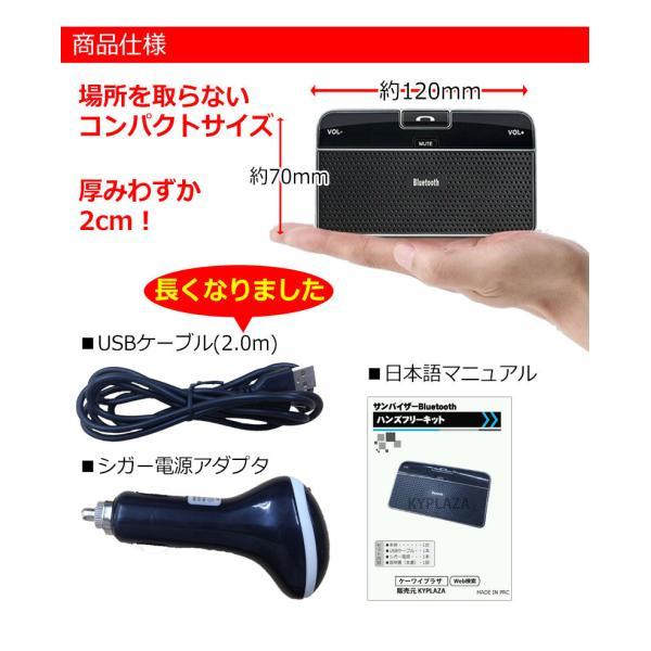 ハンズフリー 通話キット Bluetooth ワイヤレス iPhone スマホ ガラケー で 車内通話 自動電源 ハンズフリー通話 ハンズフリーキット 自動車 日本語マニュアル|kyplaza634s|10