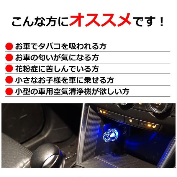 超小型 空気清浄機 マイナスイオン 搭載 シガーソケット 対応 車内 車用 匂い ホコリ など 排除 エアクリーナー 車載 臭い|kyplaza634s|02