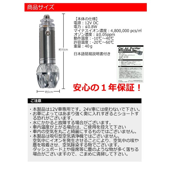超小型 空気清浄機 マイナスイオン 搭載 シガーソケット 対応 車内 車用 匂い ホコリ など 排除 エアクリーナー 車載 臭い|kyplaza634s|06