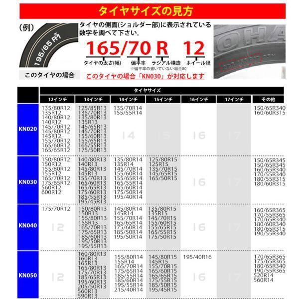タイヤチェーン 亀甲型 KN020 軽トラック 軽バン 145/R12 145/80R12 155/70R12 155/65R13 等 ジャッキアップ不要 12mm 簡単 取付 日本語 説明書 20 KNO20|kyplaza634s|06