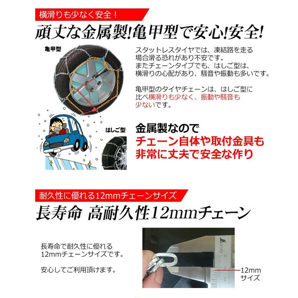 タイヤチェーン 亀甲型 KN050 165R13 155R14 145R15 175/65R14 185/60R14 等 ジャッキアップ不要 12mm 簡単 取付 スノーチェーン 日本語 説明書 50 KNO50|kyplaza634s|03