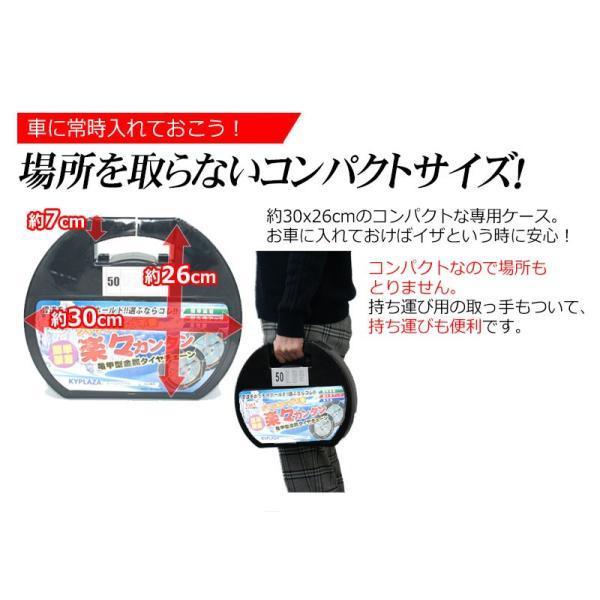 タイヤチェーン 亀甲型 KN050 165R13 155R14 145R15 175/65R14 185/60R14 等 ジャッキアップ不要 12mm 簡単 取付 スノーチェーン 日本語 説明書 50 KNO50|kyplaza634s|04