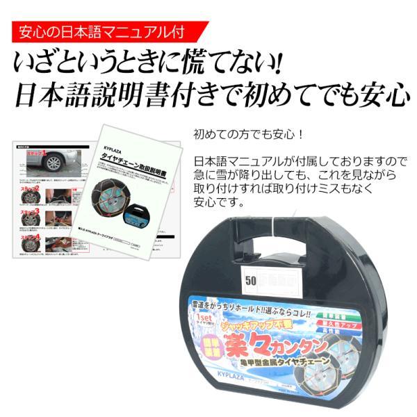 タイヤチェーン 亀甲型 KN050 165R13 155R14 145R15 175/65R14 185/60R14 等 ジャッキアップ不要 12mm 簡単 取付 スノーチェーン 日本語 説明書 50 KNO50|kyplaza634s|05