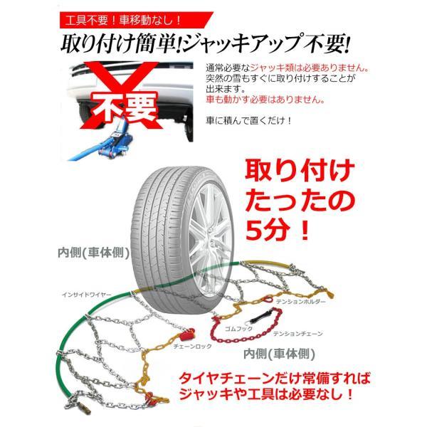 タイヤチェーン 亀甲型 サイズ選択 ジャッキアップ不要 12mm 簡単 取付 日本語マニュアル 付き|kyplaza634s|02