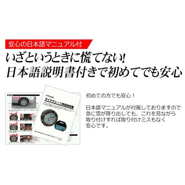 タイヤチェーン 亀甲型 サイズ選択 ジャッキアップ不要 12mm 簡単 取付 日本語マニュアル 付き|kyplaza634s|05