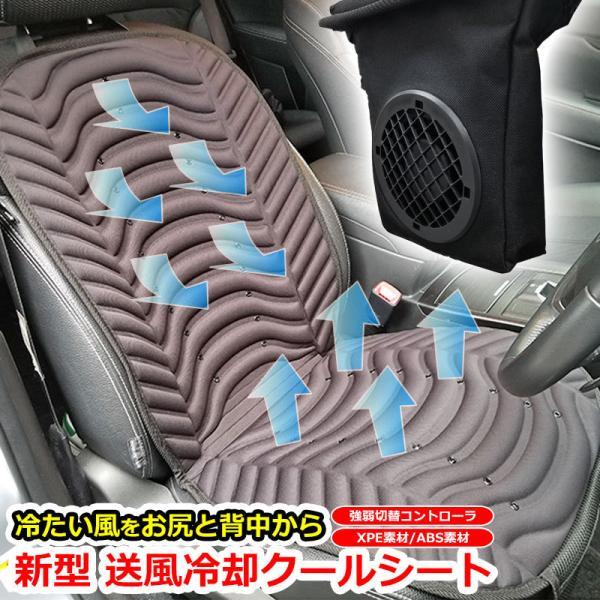 クールシート クールカーシート ドライブシート 2019年モデル 最新 モデル 12v クールエアーカーシート ムレ防止 夏 革張り 普通車 軽自動車 XPE ABS 素材採用|kyplaza634s