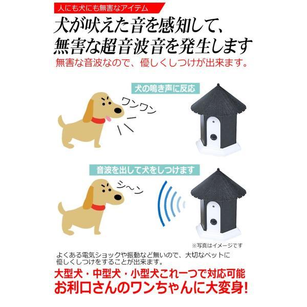 犬用 無駄吠え 禁止くん 電池付属 無駄吠え防止グッズ 超音波で吠えるのを防止 ムダ吠え しつけ トレーニング バークストッパー 日本語 説明書|kyplaza634s|03