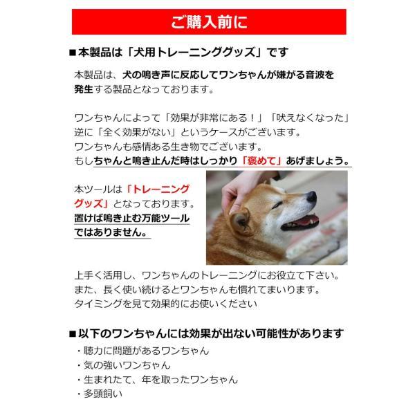 犬用 無駄吠え 禁止くん 電池付き 日本語マニュアル ムダ吠え しつけ トレーニング 安眠妨害 防止 解決 バークストッパー 犬 特許番号取得 正規品|kyplaza634s|08