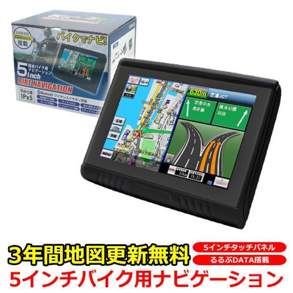 バイク用ナビ 5.0型 タッチパネル 最新 2018年 るるぶ 3年間 地図 更新無料 防水 ポータブル Bluetooth MicroSD 日本語マニュアル バイクナビ|kyplaza634s
