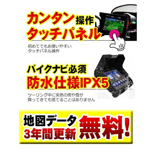 バイク用ナビ 5.0型 タッチパネル 最新 2018年 るるぶ 3年間 地図 更新無料 防水 ポータブル Bluetooth MicroSD 日本語マニュアル バイクナビ|kyplaza634s|03