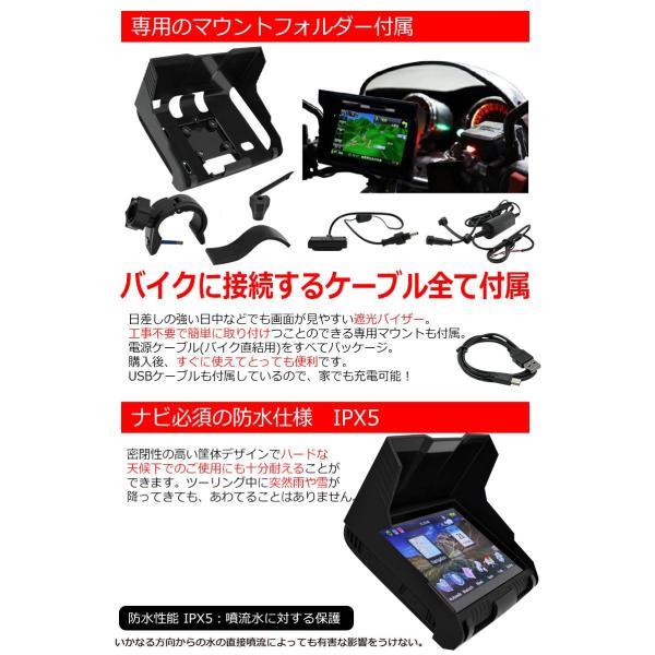 バイク用ナビ 5.0型 タッチパネル 最新 2018年 るるぶ 3年間 地図 更新無料 防水 ポータブル Bluetooth MicroSD 日本語マニュアル バイクナビ|kyplaza634s|10
