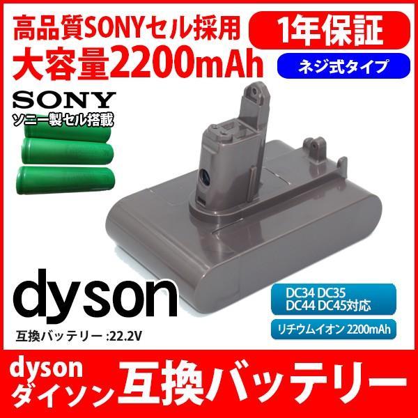 ダイソン dyson 互換 バッテリー DC34 / DC35 / DC44 / DC45 22.2V 大容量 2.2Ah 2200mAh ネジ式 高品質 長寿命 サムソン サムスン セル 互換品 1年保証|kyplaza634s