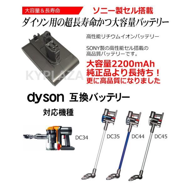 ダイソン dyson 互換 バッテリー DC34 / DC35 / DC44 / DC45 22.2V 大容量 2.2Ah 2200mAh ネジ式 高品質 長寿命 サムソン サムスン セル 互換品 1年保証|kyplaza634s|02
