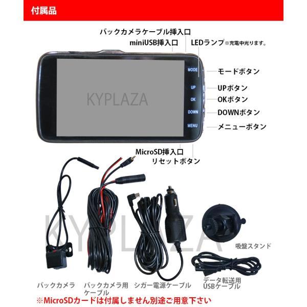 ドライブレコーダー 4インチ 大画面液晶 フルHD対応 バックカメラ付属 バックカメラ映像録画 4.0インチ 駐車監視 F2.0 178度広角レンズ WDR機能搭載|kyplaza634s|13