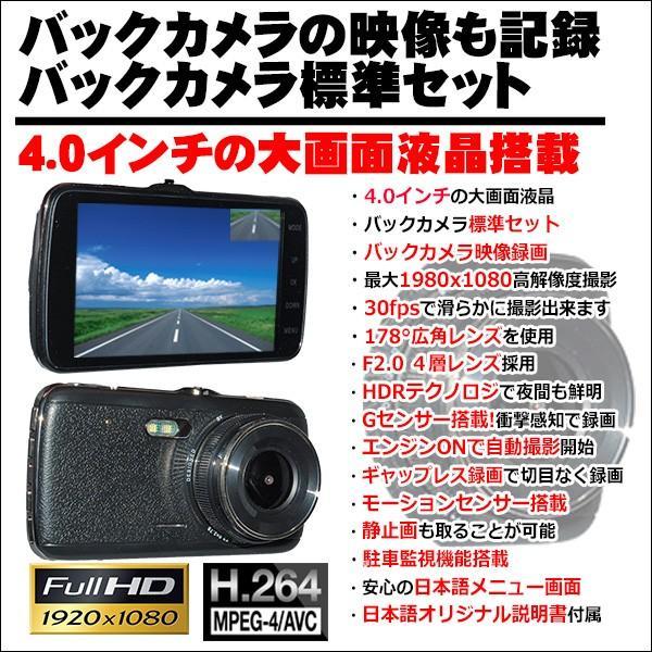 ドライブレコーダー 4インチ 大画面液晶 フルHD対応 バックカメラ付属 バックカメラ映像録画 4.0インチ 駐車監視 F2.0 178度広角レンズ WDR機能搭載|kyplaza634s|15