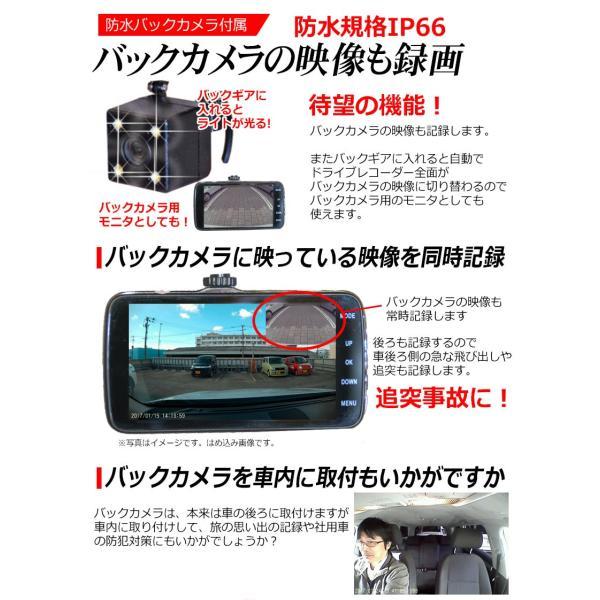 ドライブレコーダー 4インチ 大画面液晶 フルHD対応 バックカメラ付属 バックカメラ映像録画 4.0インチ 駐車監視 F2.0 178度広角レンズ WDR機能搭載|kyplaza634s|07