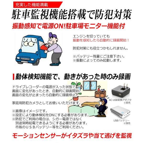 ドライブレコーダー 4インチ 大画面液晶 フルHD対応 バックカメラ付属 バックカメラ映像録画 4.0インチ 駐車監視 F2.0 178度広角レンズ WDR機能搭載|kyplaza634s|08