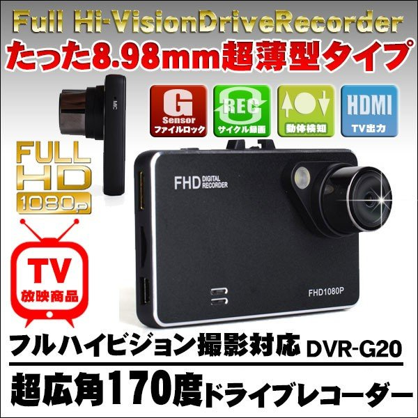 フルHD対応 薄型 ドライブレコーダー Gセンサー搭載 HDMI出力 K6000 より薄くて 高性能 駐車監視 日本 マニュアル付属 1年保証|kyplaza634s