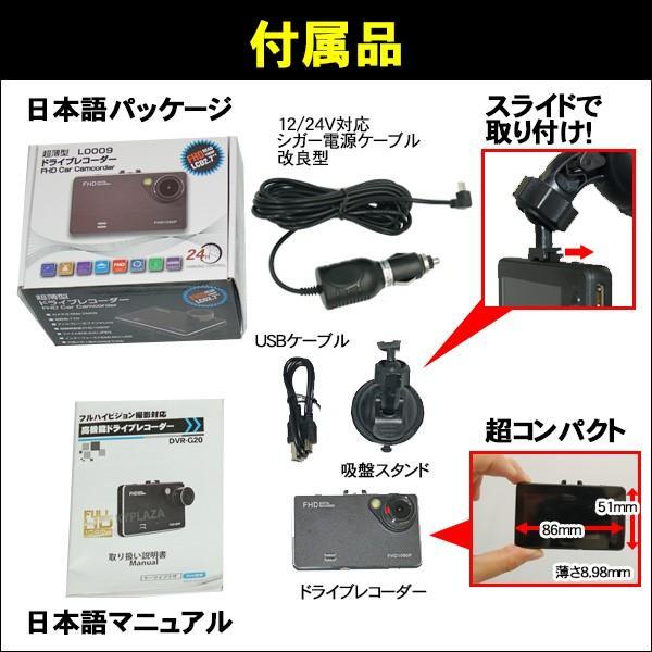 フルHD対応 薄型 ドライブレコーダー Gセンサー搭載 HDMI出力 K6000 より薄くて 高性能 駐車監視 日本 マニュアル付属 1年保証|kyplaza634s|12