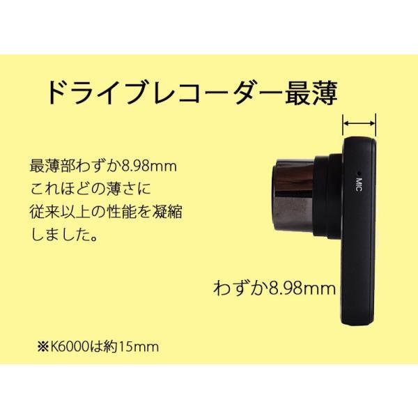 フルHD対応 薄型 ドライブレコーダー Gセンサー搭載 HDMI出力 K6000 より薄くて 高性能 駐車監視 日本 マニュアル付属 1年保証|kyplaza634s|03