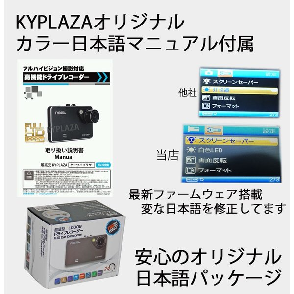 フルHD対応 薄型 ドライブレコーダー Gセンサー搭載 HDMI出力 K6000 より薄くて 高性能 駐車監視 日本 マニュアル付属 1年保証|kyplaza634s|10