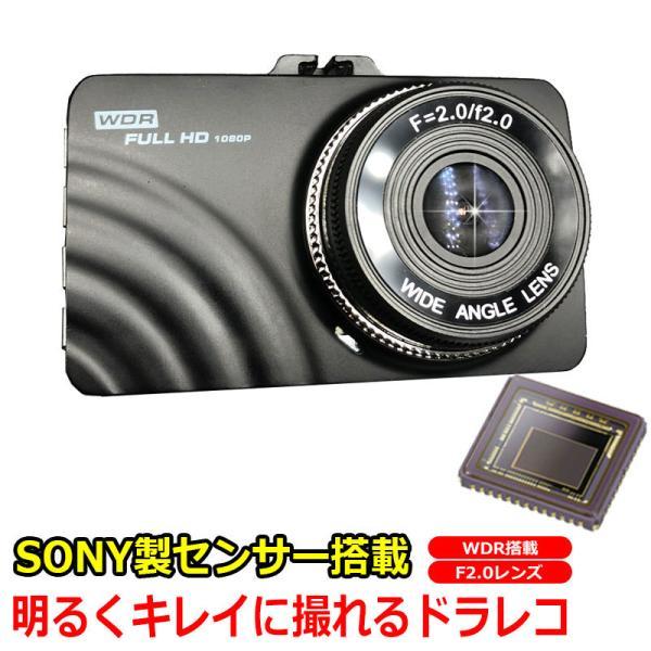 SONY製 センサー ドライブレコーダー ドラレコ あおり運転 WDR F2.0 レンズ Gセンサー HDMI 出力 K6000 よりキレイ 駐車場監視 日本語 マニュアル付属 前後|kyplaza634s