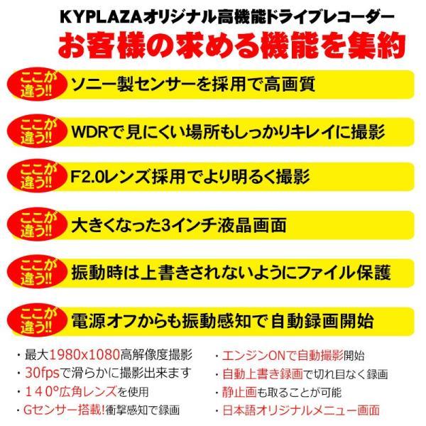 SONY製 センサー ドライブレコーダー ドラレコ あおり運転 WDR F2.0 レンズ Gセンサー HDMI 出力 K6000 よりキレイ 駐車場監視 日本語 マニュアル付属 前後|kyplaza634s|02