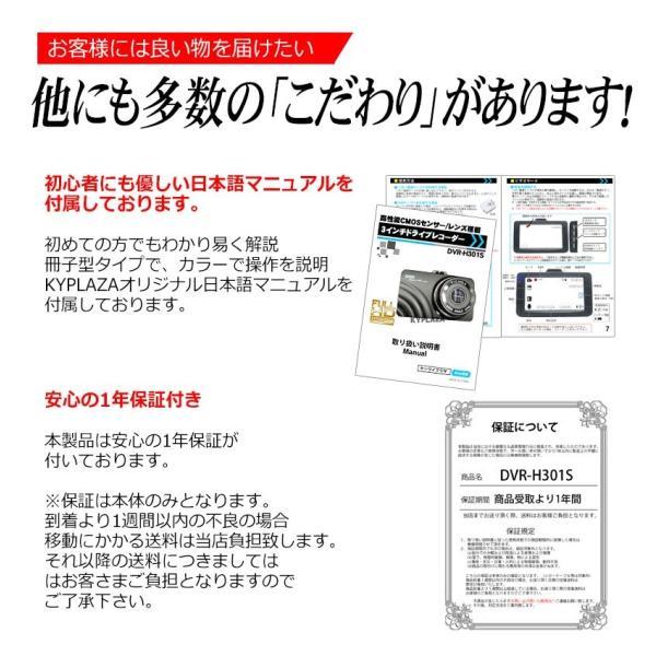 SONY製 センサー ドライブレコーダー ドラレコ あおり運転 WDR F2.0 レンズ Gセンサー HDMI 出力 K6000 よりキレイ 駐車場監視 日本語 マニュアル付属 前後|kyplaza634s|13
