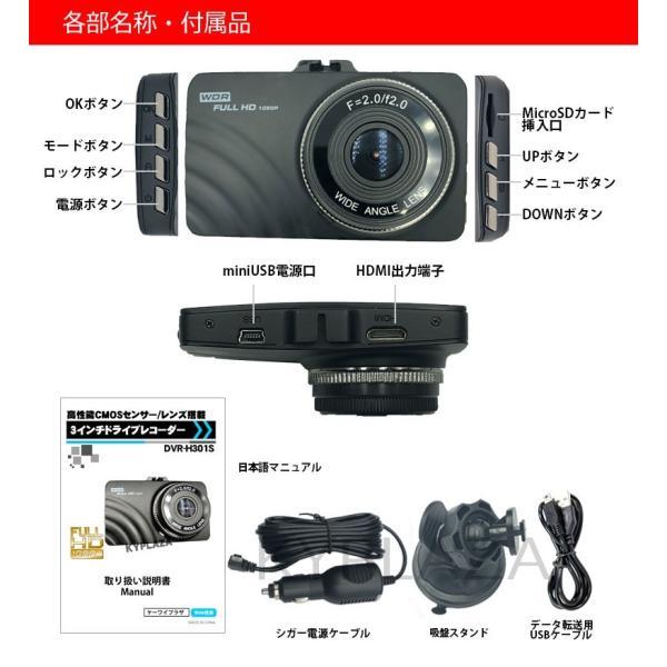 SONY製 センサー ドライブレコーダー ドラレコ あおり運転 WDR F2.0 レンズ Gセンサー HDMI 出力 K6000 よりキレイ 駐車場監視 日本語 マニュアル付属 前後|kyplaza634s|14