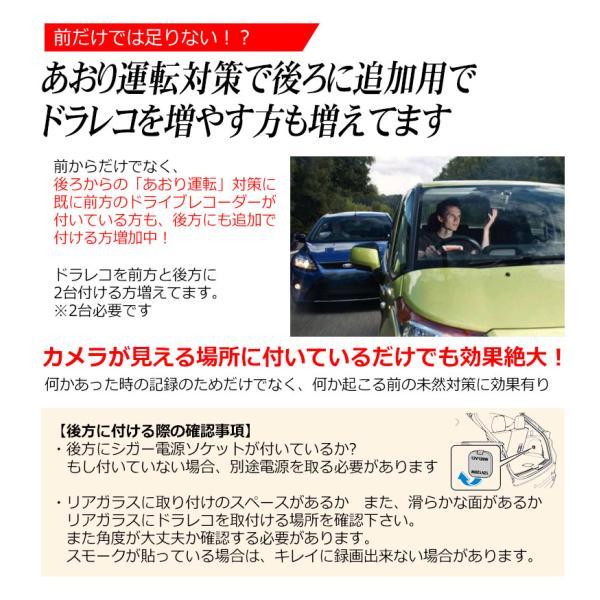 SONY製 センサー ドライブレコーダー ドラレコ あおり運転 WDR F2.0 レンズ Gセンサー HDMI 出力 K6000 よりキレイ 駐車場監視 日本語 マニュアル付属 前後|kyplaza634s|09