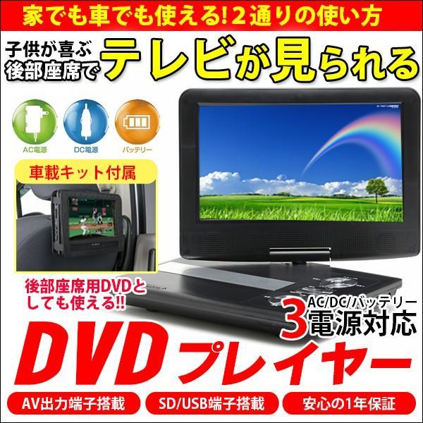 ワンセグ テレビチューナー 搭載 9インチ ポータブル DVDプレーヤー 車載 用キット付属 SDカード USBメモリ AVI 対応 ビデオ 入力 出力 kyplaza634s