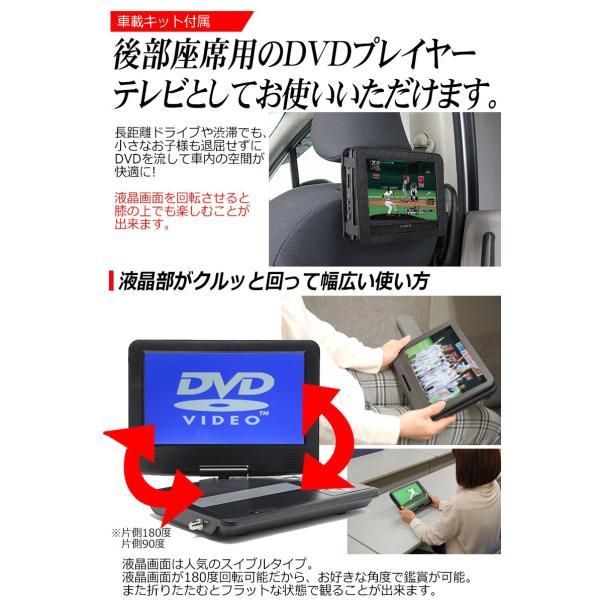 ワンセグ テレビチューナー 搭載 9インチ ポータブル DVDプレーヤー 車載 用キット付属 SDカード USBメモリ AVI 対応 ビデオ 入力 出力 kyplaza634s 02