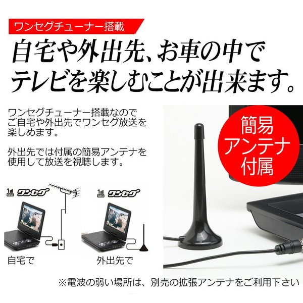 ワンセグ テレビチューナー 搭載 9インチ ポータブル DVDプレーヤー 車載 用キット付属 SDカード USBメモリ AVI 対応 ビデオ 入力 出力 kyplaza634s 03