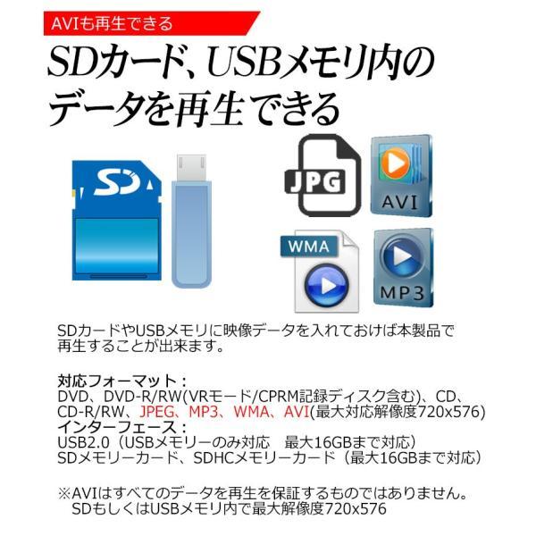 ワンセグ テレビチューナー 搭載 9インチ ポータブル DVDプレーヤー 車載 用キット付属 SDカード USBメモリ AVI 対応 ビデオ 入力 出力 kyplaza634s 04