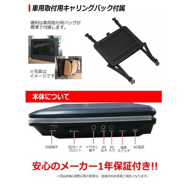 ワンセグ テレビチューナー 搭載 9インチ ポータブル DVDプレーヤー 車載 用キット付属 SDカード USBメモリ AVI 対応 ビデオ 入力 出力 kyplaza634s 05