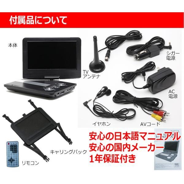 ワンセグ テレビチューナー 搭載 9インチ ポータブル DVDプレーヤー 車載 用キット付属 SDカード USBメモリ AVI 対応 ビデオ 入力 出力 kyplaza634s 06