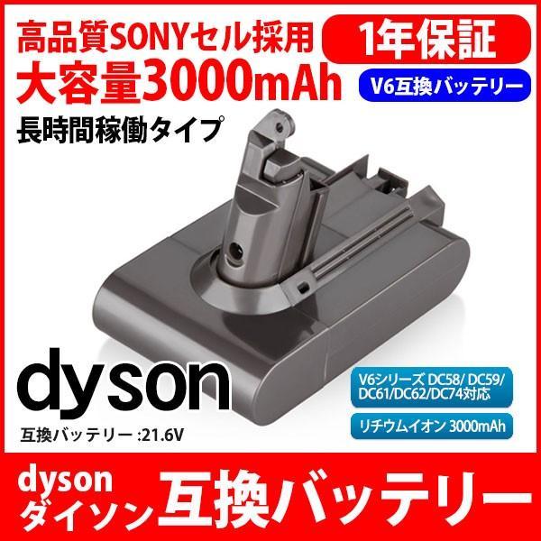 ダイソン dyson V6 互換 バッテリー DC58 DC59 DC61 DC62 DC72 DC74 21.6V 大容量 3.0Ah 3000mAh SONY ソニー セル 互換品 壁掛けブラケット対応 1年保証|kyplaza634s