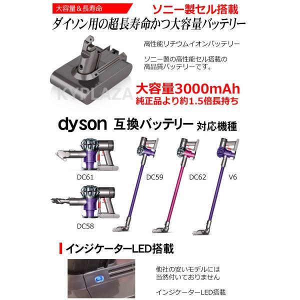 ダイソン dyson V6 互換 バッテリー DC58 DC59 DC61 DC62 DC72 DC74 21.6V 大容量 3.0Ah 3000mAh SONY ソニー セル 互換品 壁掛けブラケット対応 1年保証|kyplaza634s|02