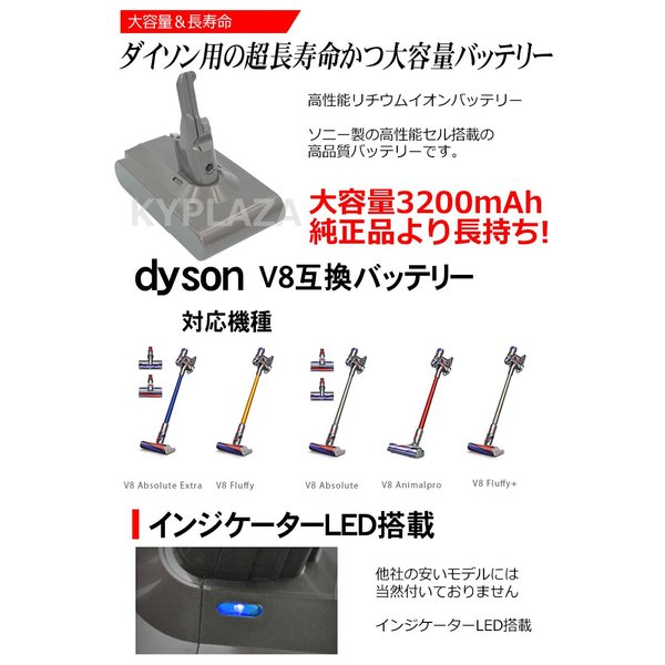 ダイソン dyson V8 互換 バッテリー 21.6V 大容量 3.2Ah 3200mAh 高品質 長寿命 SONY ソニー セル 互換品 壁掛け プラケット対応 1年保証|kyplaza634s|02