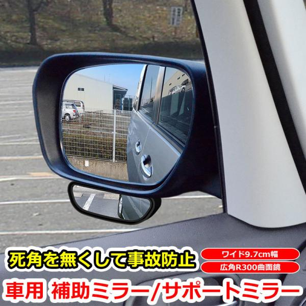 安全補助ミラー サポートミラー バックミラー 広角レンズ 補助ミラー 死角 リアビュー 後方確認 視界確保 縁石 路肩 車庫入れ 白線|kyplaza634s