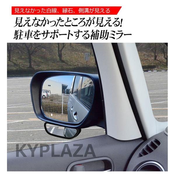 安全補助ミラー サポートミラー バックミラー 広角レンズ 補助ミラー 死角 リアビュー 後方確認 視界確保 縁石 路肩 車庫入れ 白線|kyplaza634s|02