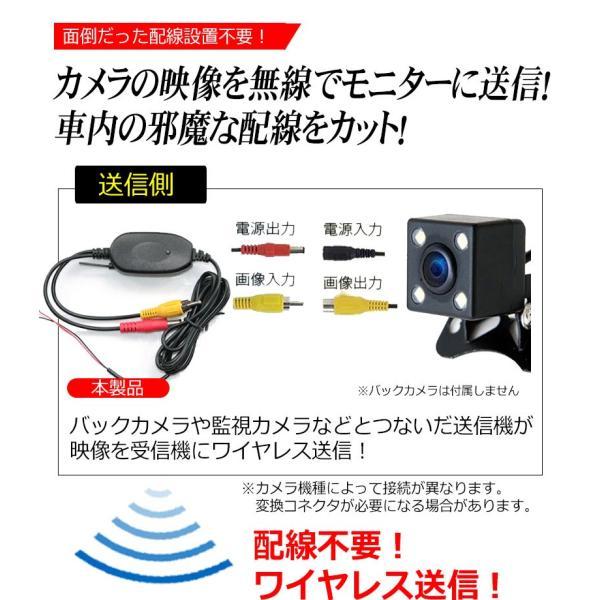 ワイヤレストランスミッター ワイヤレスキット バックカメラとモニターをワイヤレスで繋ぐ 安心の 日本語マニュアル 付き FF-5549|kyplaza634s|02