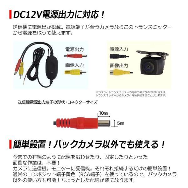ワイヤレストランスミッター ワイヤレスキット バックカメラとモニターをワイヤレスで繋ぐ 安心の 日本語マニュアル 付き FF-5549|kyplaza634s|04