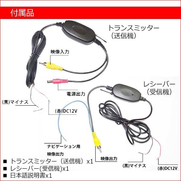 ワイヤレストランスミッター ワイヤレスキット バックカメラとモニターをワイヤレスで繋ぐ 安心の 日本語マニュアル 付き FF-5549|kyplaza634s|05