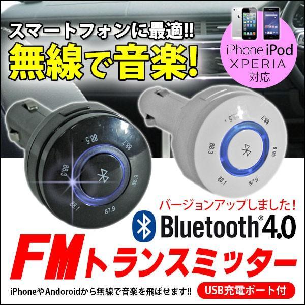--12月中旬発送--Bluetooth4.0 対応 FMトランスミッター iPhone対応 Android対応 USBコネクタ ワイヤレス|kyplaza634s