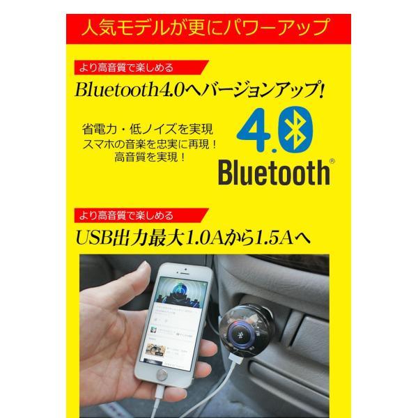 --12月中旬発送--Bluetooth4.0 対応 FMトランスミッター iPhone対応 Android対応 USBコネクタ ワイヤレス|kyplaza634s|02
