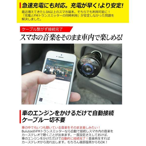 --12月中旬発送--Bluetooth4.0 対応 FMトランスミッター iPhone対応 Android対応 USBコネクタ ワイヤレス|kyplaza634s|03