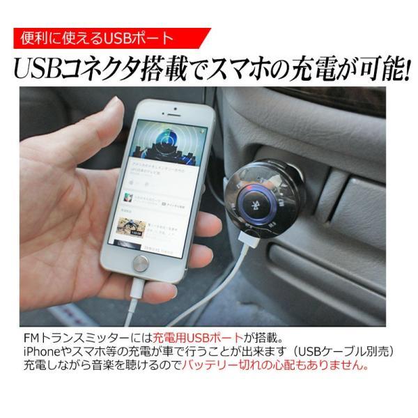 --12月中旬発送--Bluetooth4.0 対応 FMトランスミッター iPhone対応 Android対応 USBコネクタ ワイヤレス|kyplaza634s|05